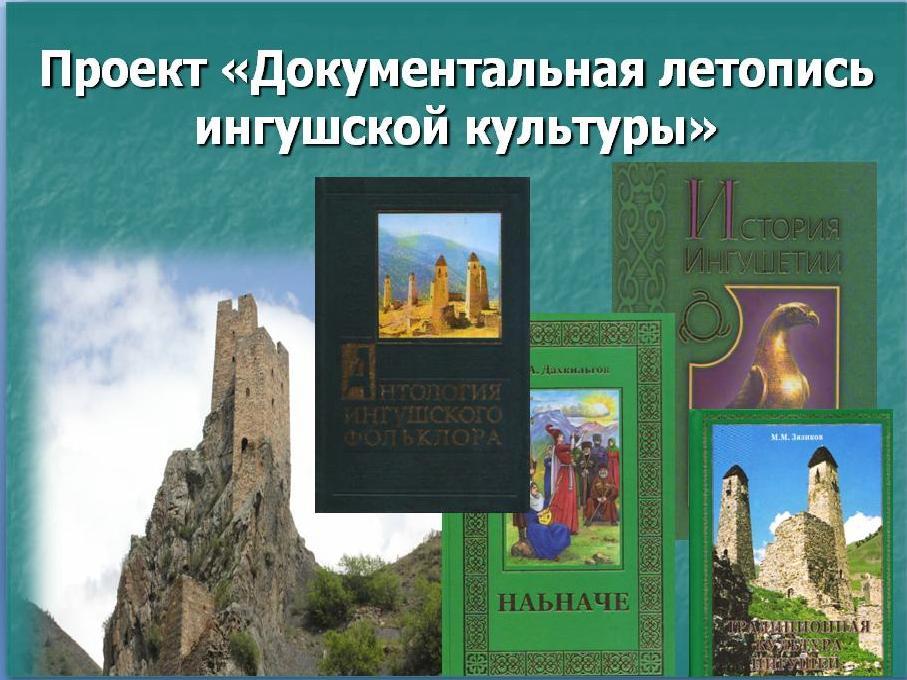 Документальная летопись ингушской культуры