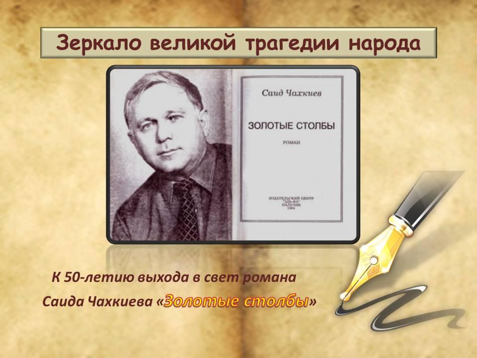C. Чахкиев Золотые столбы.jpg