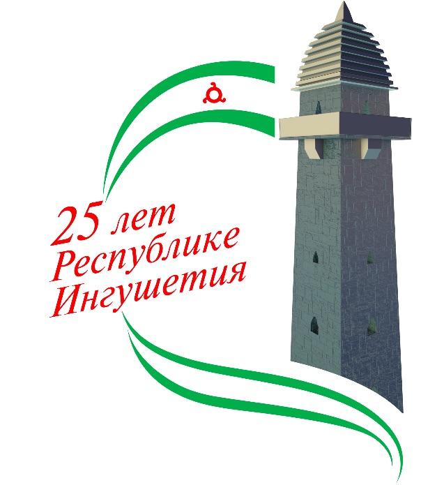 25 лет Республики Ингушетия