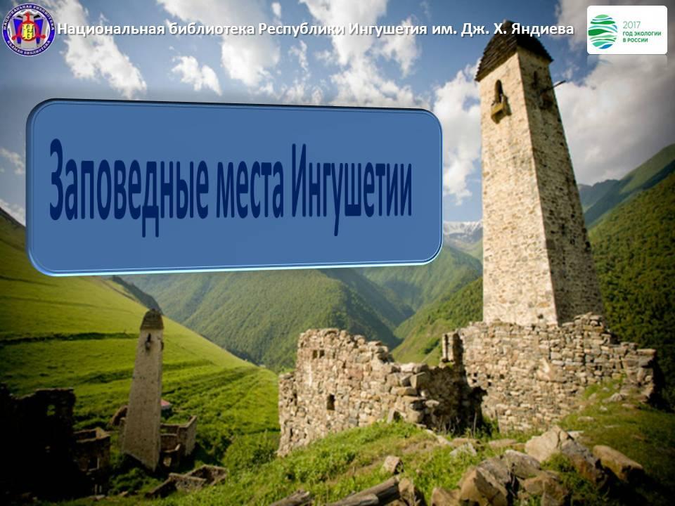Заповедные места Ингушетии.jpg